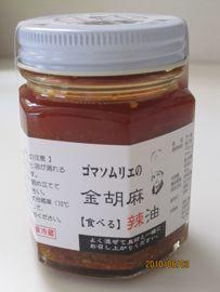 食べるラー油.jpg
